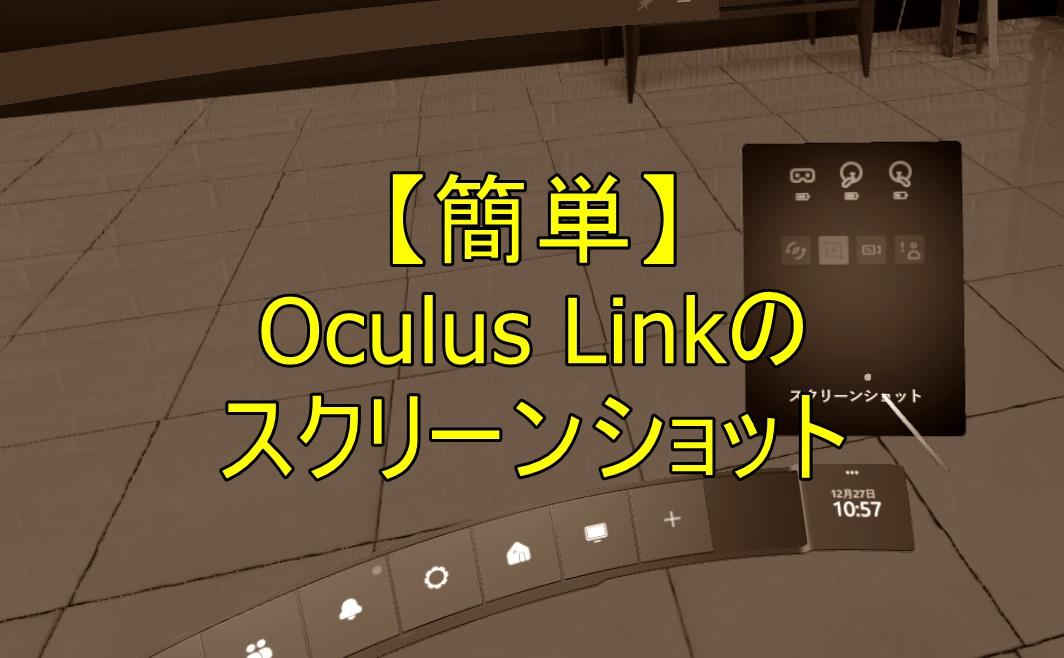 【簡単】Oculus Linkのスクリーンショット(キャプチャ)の撮り方と保存