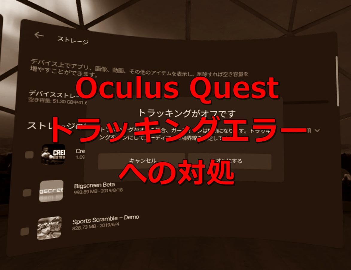 Oculus Questで「トラッキングが失われました」とエラー表示