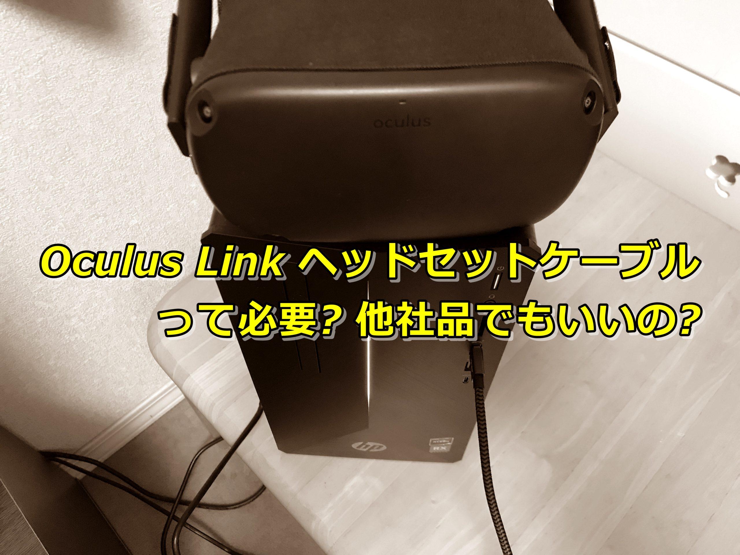 Oculus Linkヘッドセットケーブル購入は必要か?他社品で十分か?