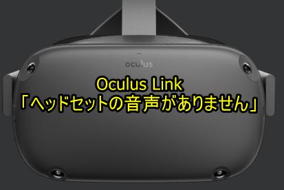 【Oculus Link】「ヘッドセットの音声がありません。」音が出ない時の対処