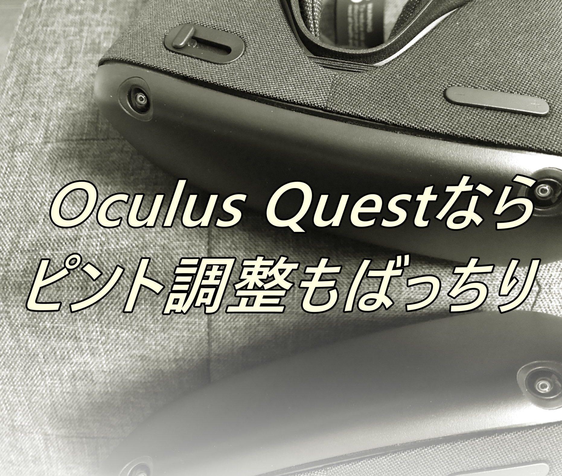 【Oculus Questピント調整】焦点をばっちり合わせる