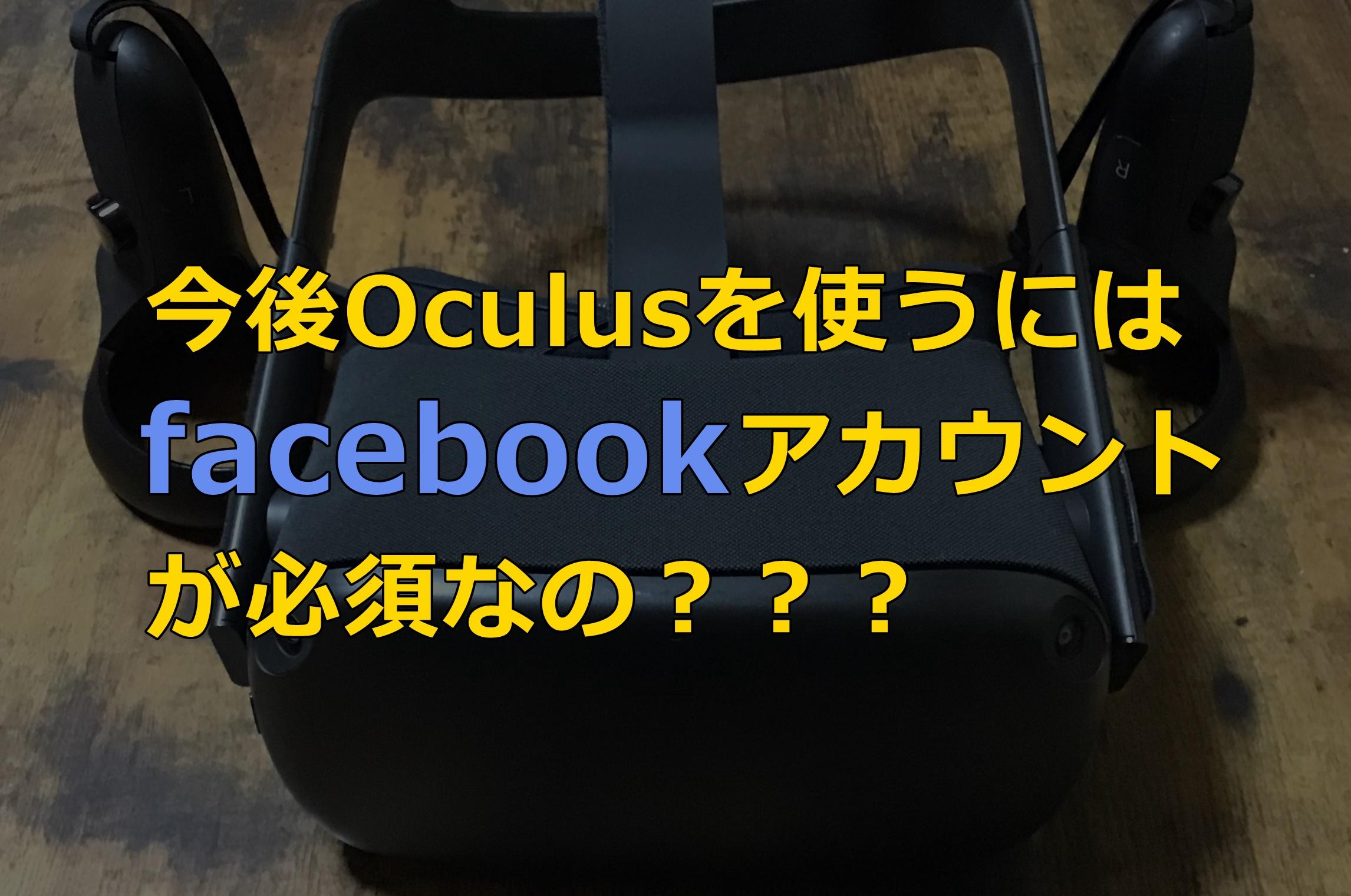 【OculusQuest/Quest2】facebookアカウントを設定するのは必須なのか問題