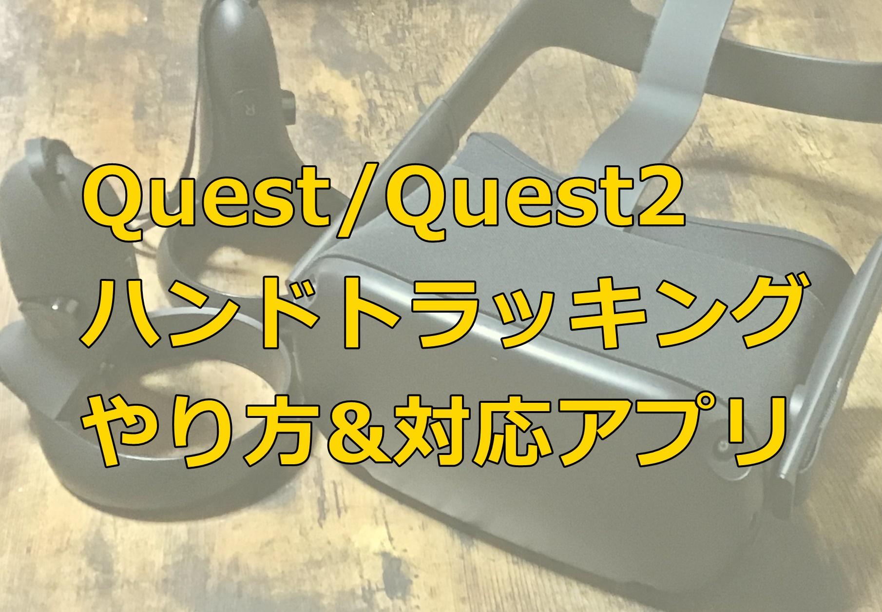 【OculusQuest/Quest2】ハンドトラッキング設定のやり方&対応アプリ
