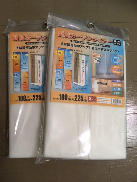 夏のエアコンの電気代が高いなら、窓に「断熱カーテンライナー」を取り付けて節約しよう!!