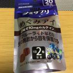 ルテイン含有の味覚糖「グミサプリ  めぐみアイ」を買ってみた!! 効果や価格はどうなのか?