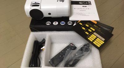 小型プロジェクター「DR.J」購入!! 1万円台で動画サービスNETFLIXを大スクリーンに!!