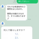 「AWANAI賃貸」 LINEで進めるアパート探しで業者に会う必要ナシ!!