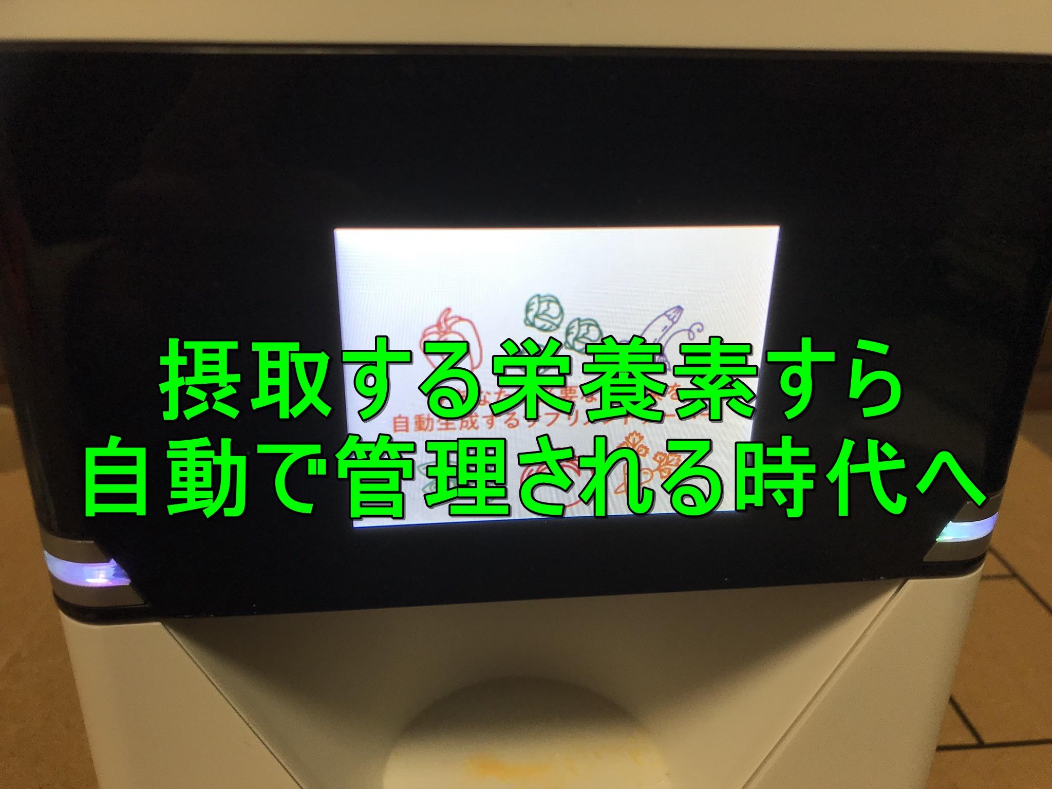 ドリコス health Server(ヘルスサーバー) 栄養素サプリメントサーバー!! 価格は?