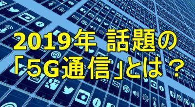 2019年話題の「5G通信」とは? 3G 4G LTE WiFi LAN など通信用語の違いもまとめて解説!!