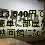 計13,640円で部屋が映画館!! 小型プロジェクターDr.Jで大画面動画を見る