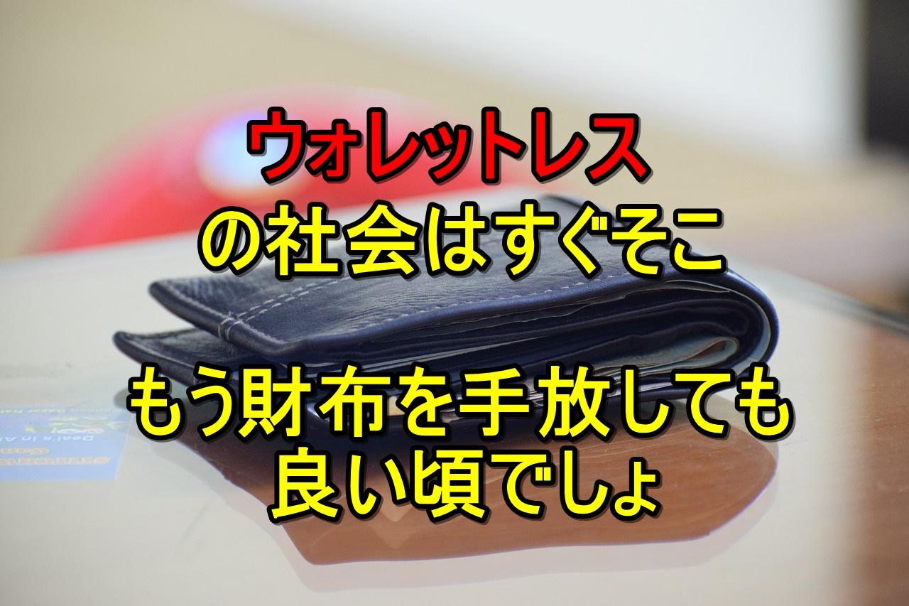 【実験】ウォレットレス(財布なし、財布レス)の生活は可能? 2つのポイント伝授