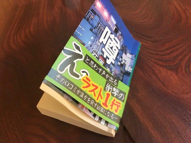 「噂」(荻原浩) -本当に面白い小説を探す-【ラスト1行どんでん返しが有名な作品】