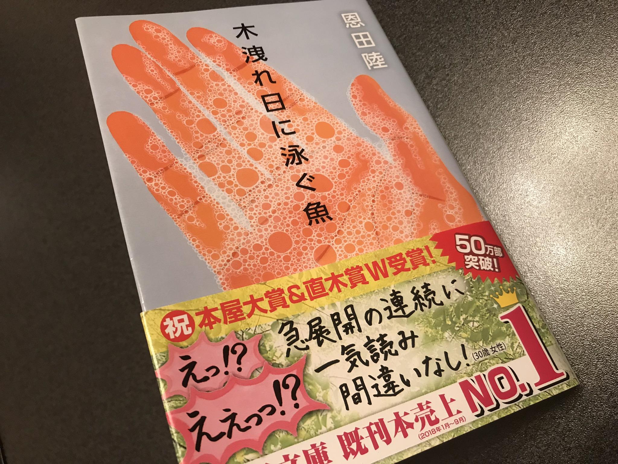 「木洩れ日に泳ぐ魚」(恩田陸) -本当に面白い小説を探す-【解説-意味とネタバレ】