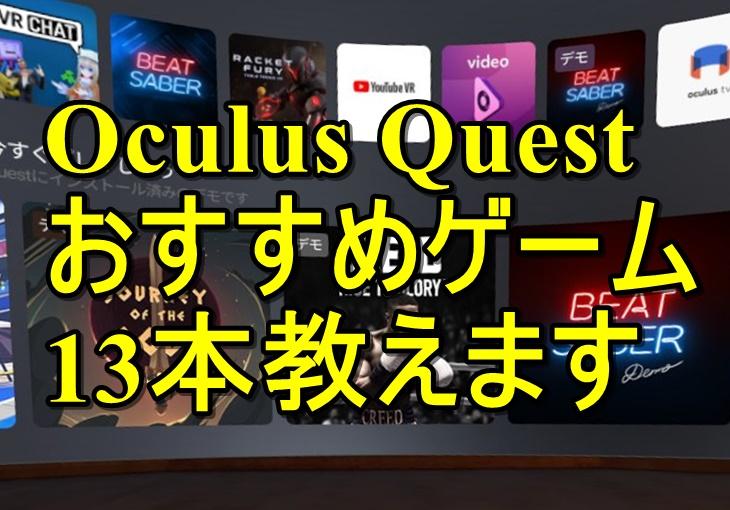 【最新】Oculus Quest 面白いゲームソフトはこれ!! おすすめ13本解説&レビュー