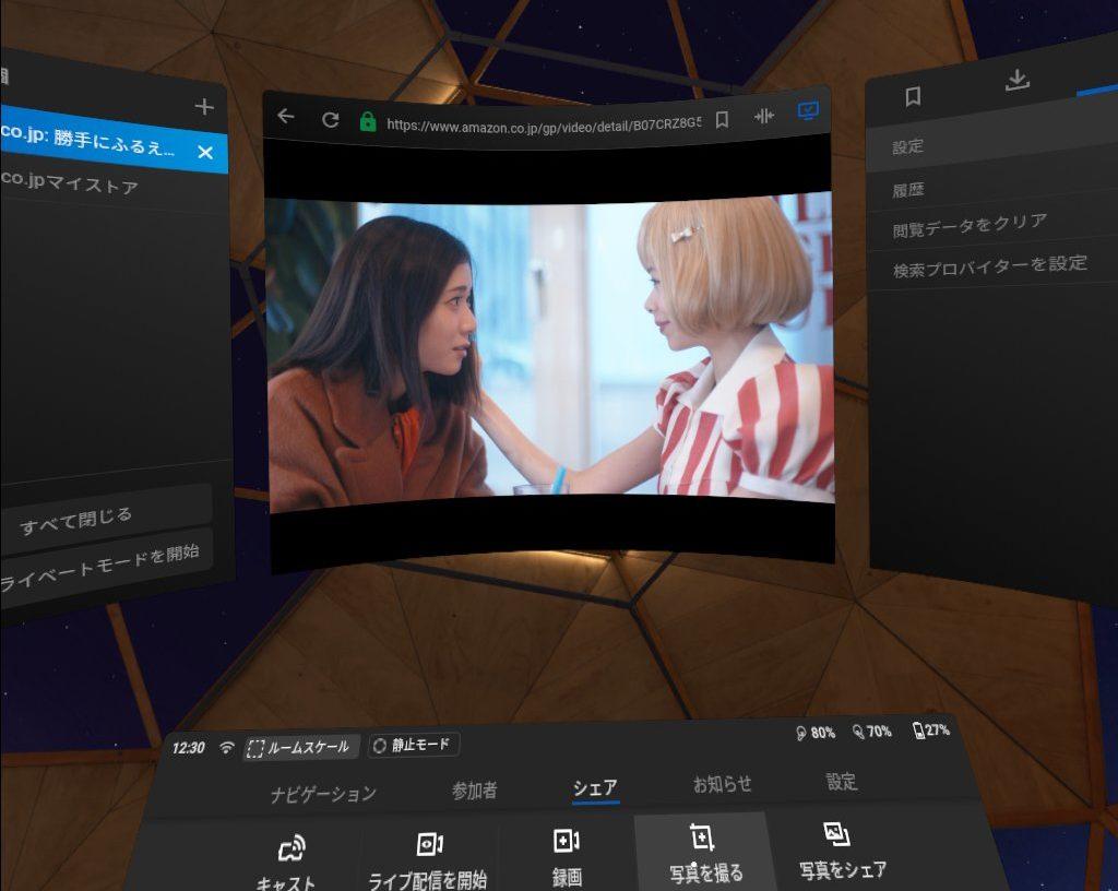 Oculus Go/Quest のブラウザで仰向けで寝ながら映画鑑賞!! Oculus Browserアプリ