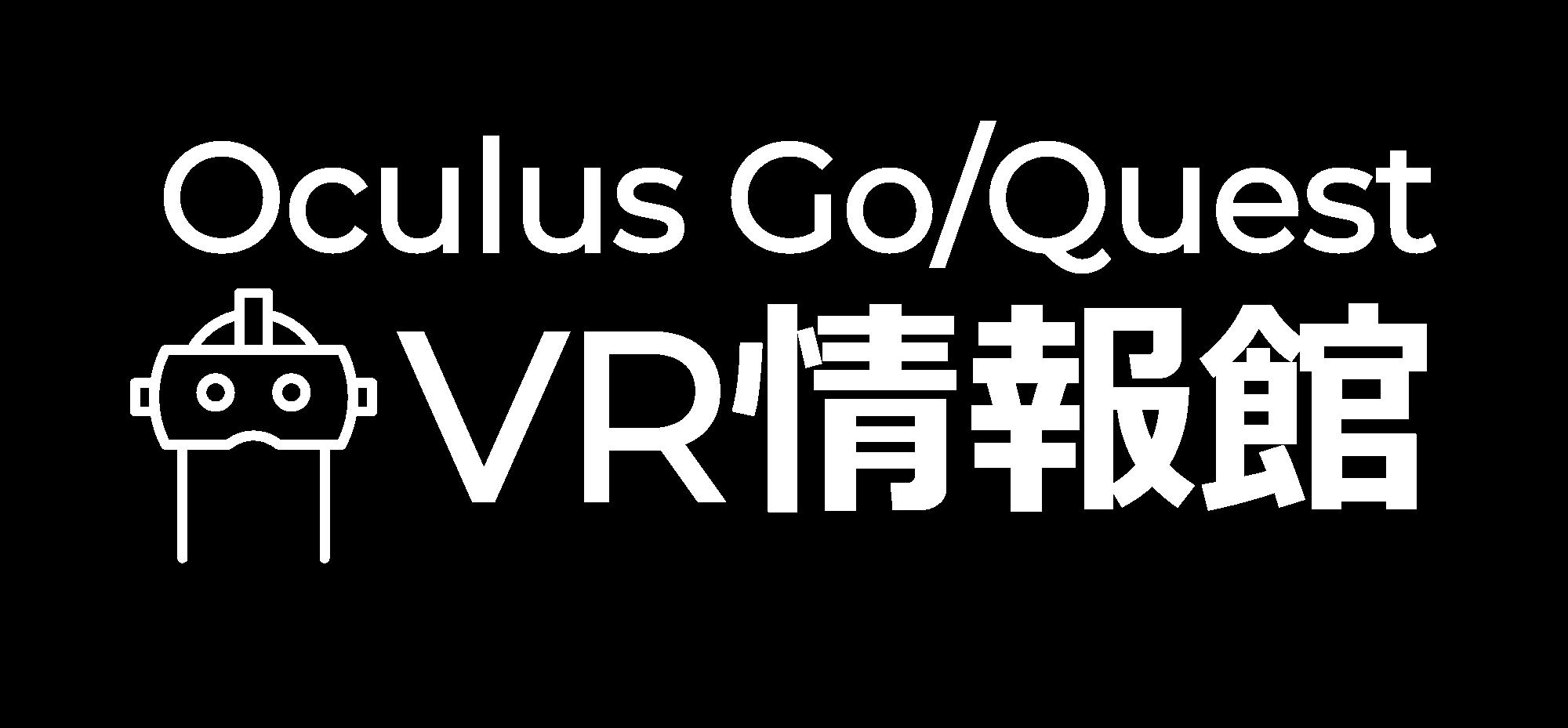 Oculus Go/Quest VR情報館