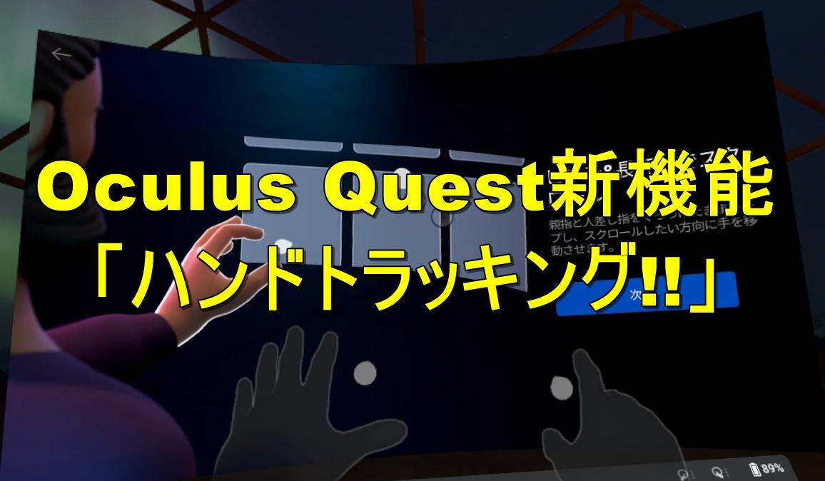 【やり方】Oculus Quest ハンドトラッキング設定方法