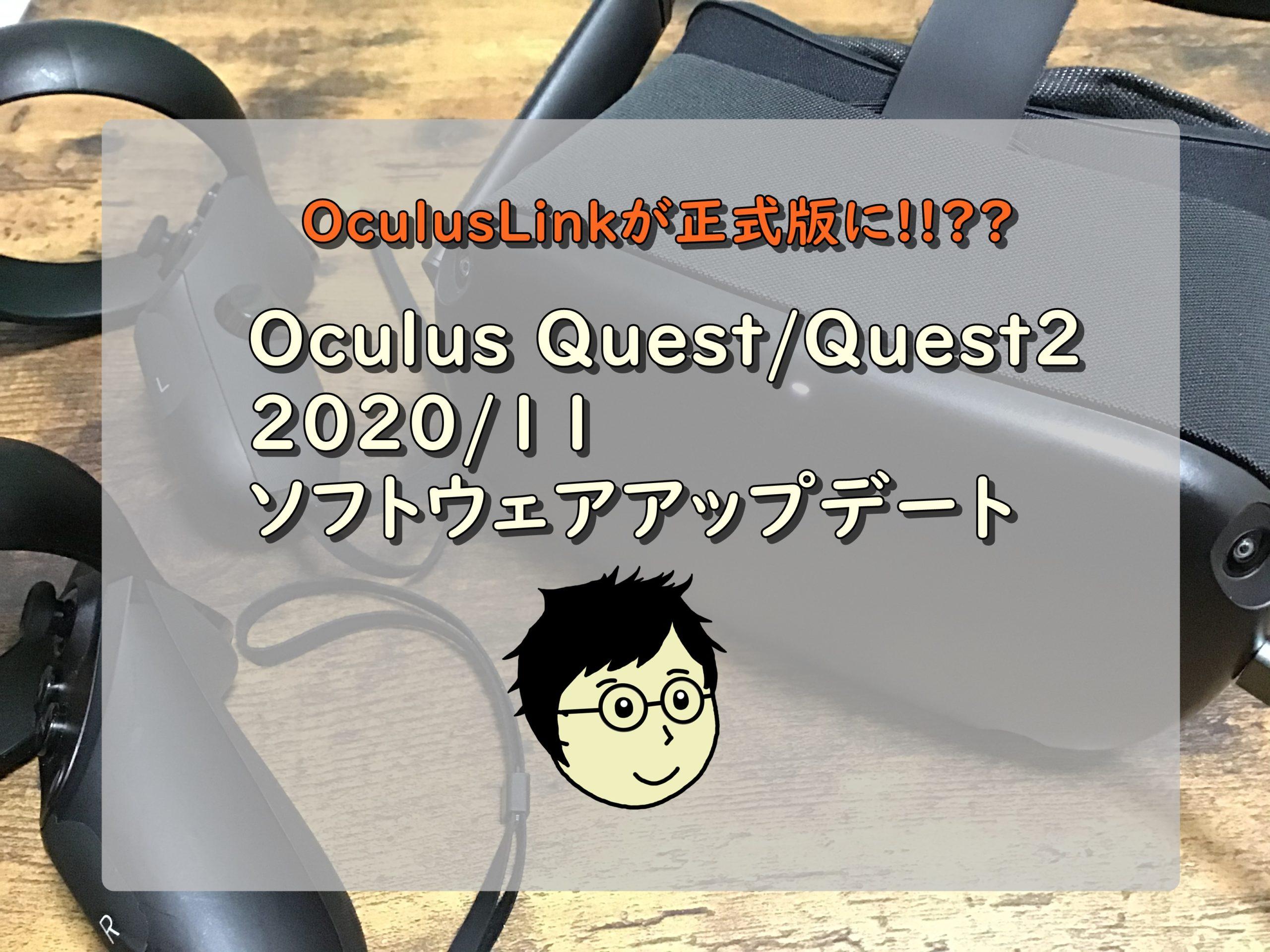 【Oculus Linkが正式版に】Quest/Quest2のアップデート(2020/11月)