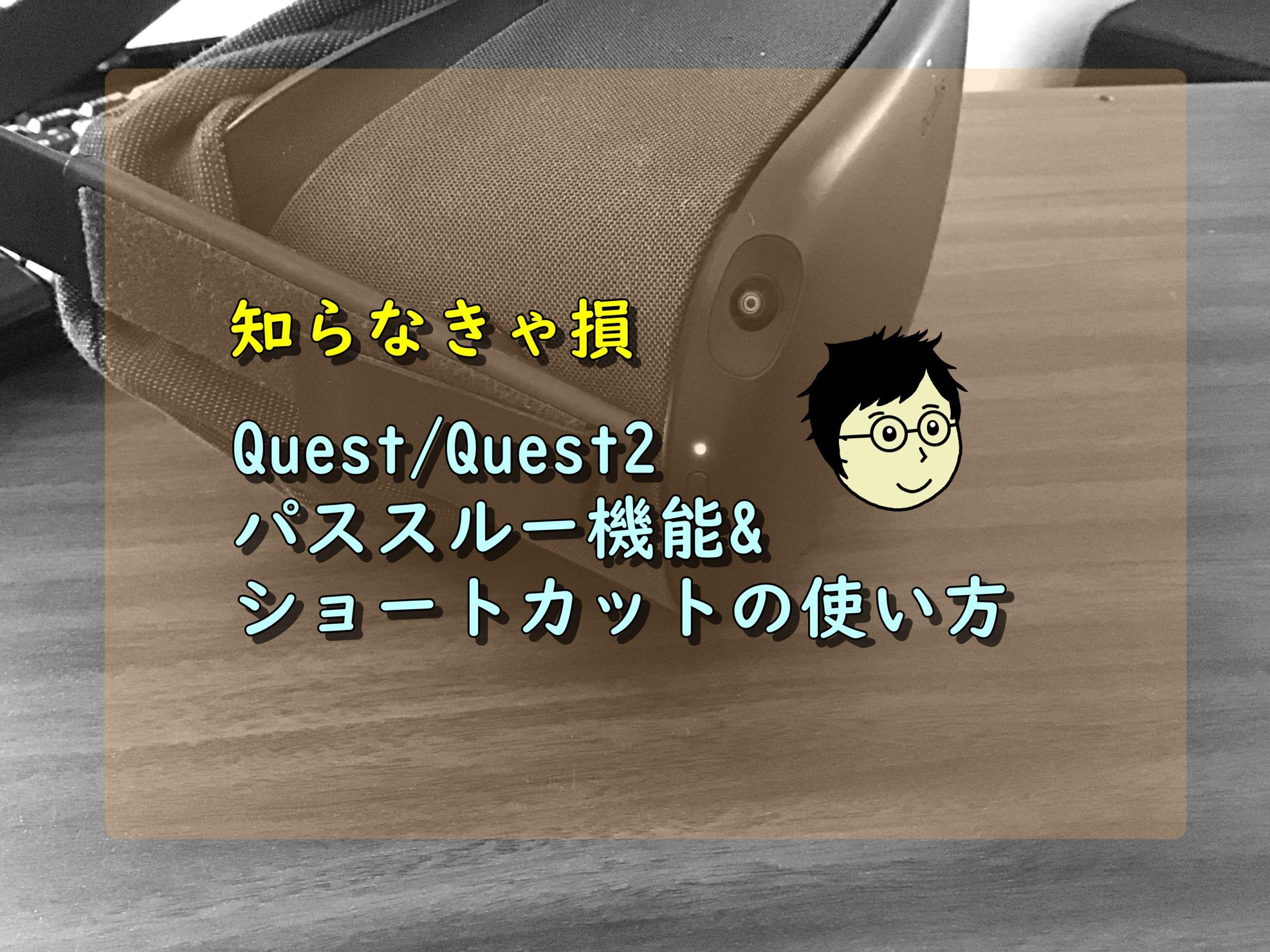 【Quest】超便利!! パススルー(外との画面切り替え)のやり方&ショートカット
