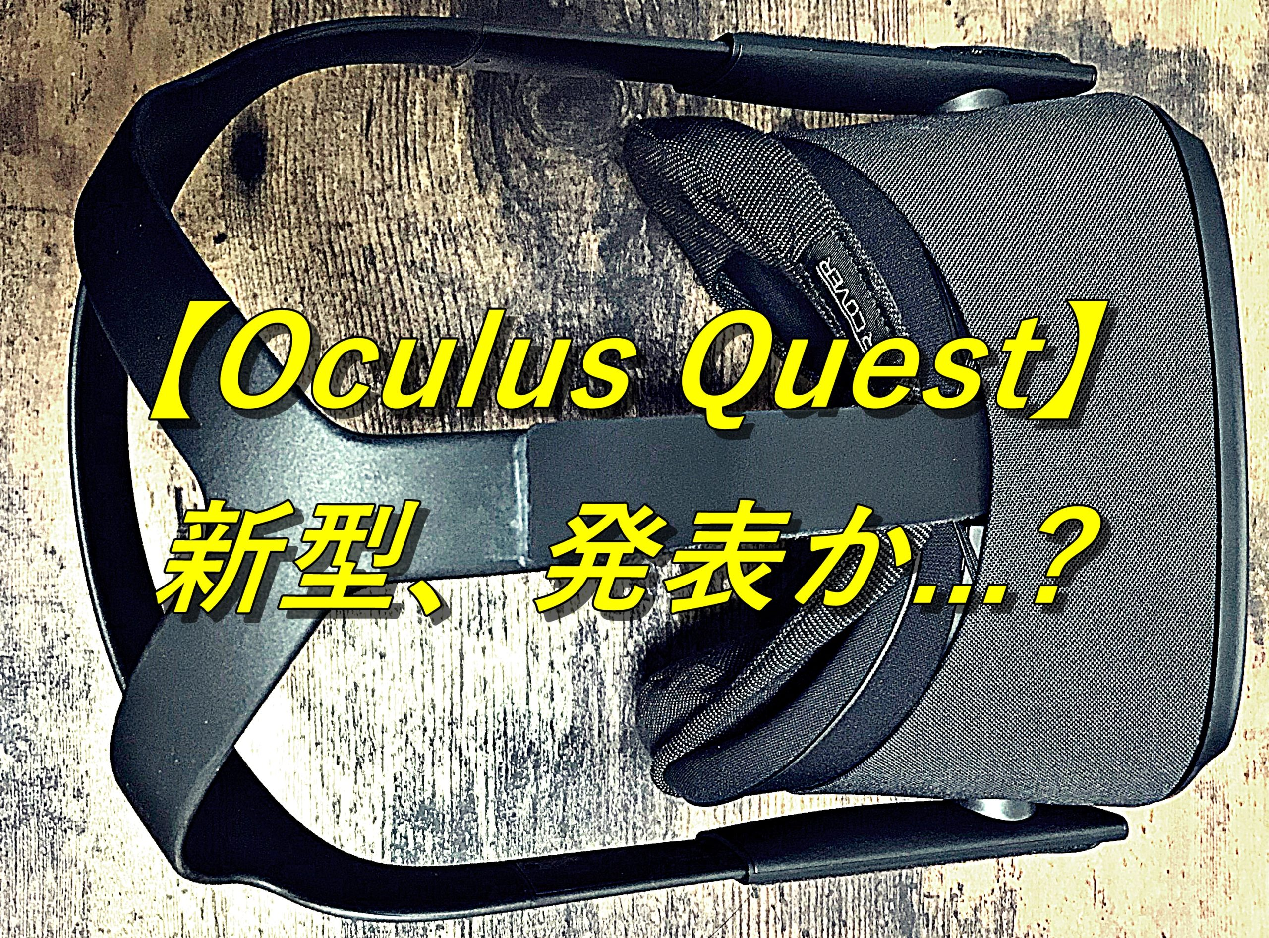 【新型】OculusQuest2はいつ発表&初期版との違いは?