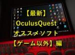 【2020最新】OculusQuestのオススメソフト【ゲーム以外も面白い】編